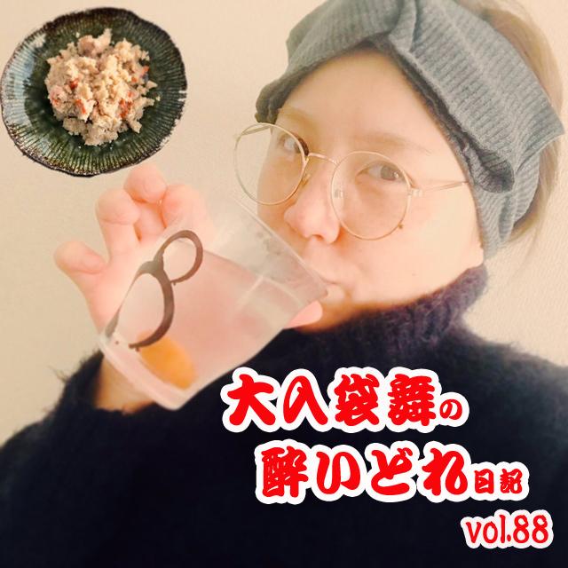 大入袋舞の酔いどれ日記 vol.88