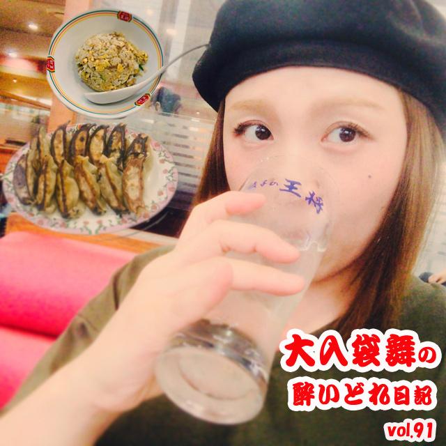大入袋舞の酔いどれ日記 vol.91