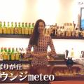 ラウンジmeteo(大門)
