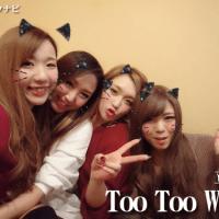 Too Too Woo(立川)