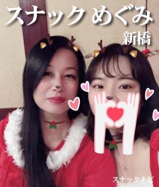 スナックめぐみ(新橋)