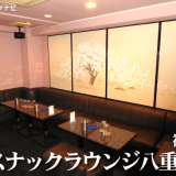 スナックラウンジ八重桜(神田)