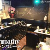 シンパシー(新橋)