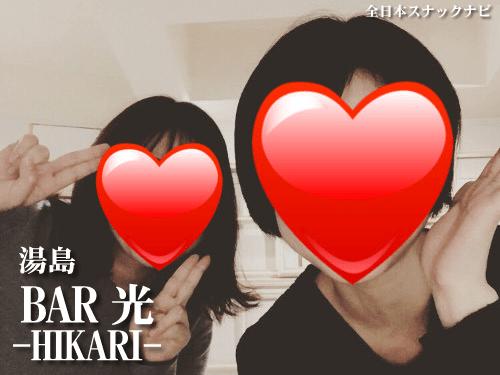 BAR光~HIKARI~(湯島)