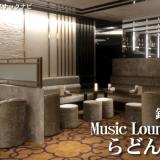 Music Lounge らどんな(銀座)