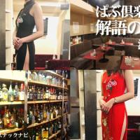 渋谷/ぱぶ倶楽部解語の花