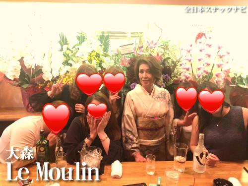 大森/Le Moulin