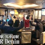 横浜 BAR Denim