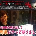 KANAの夜キャン~姐御烈伝レディース応援隊100人できるKANA?!~その3