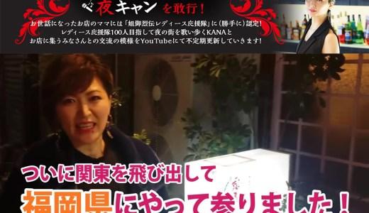 KANAの夜キャン~姐御烈伝レディース応援隊100人できるKANA?!|シリーズその3