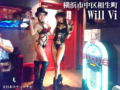 関内駅/馬車道駅 ウィルビー