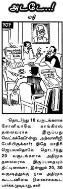 Dravidian Parties of Tamil Nadu