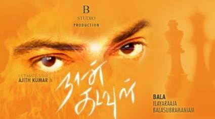 ajith-b-studio-thenappan-original-nan_kadavul1