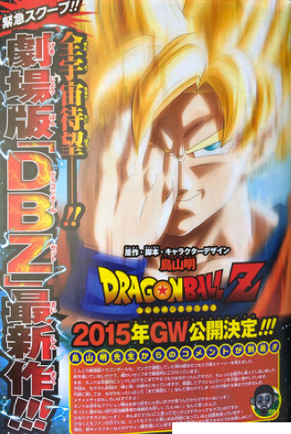 Dragon-Ball-Z-New-Movie-Announcement-Image-01