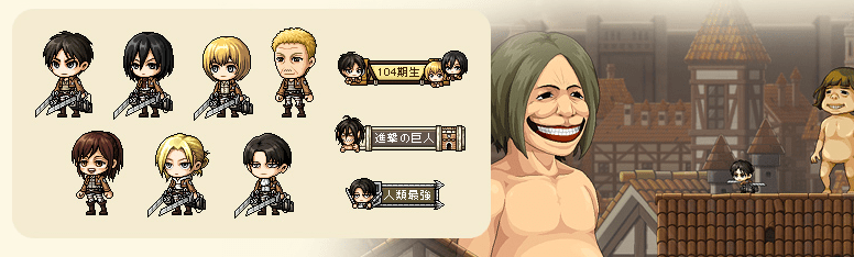 Attack-On-Titan-Maple-Story-Collaboration-Image-02