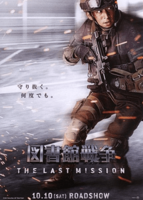 Library-Wars-The-Last-Mission-Promotional-Poster-01