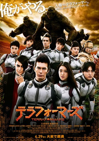 Terra-Formars-Live-Action-Film-Production-Image-01