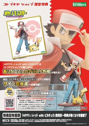 Pokemon-Trainer-Red-ARTFX-J-Image-15