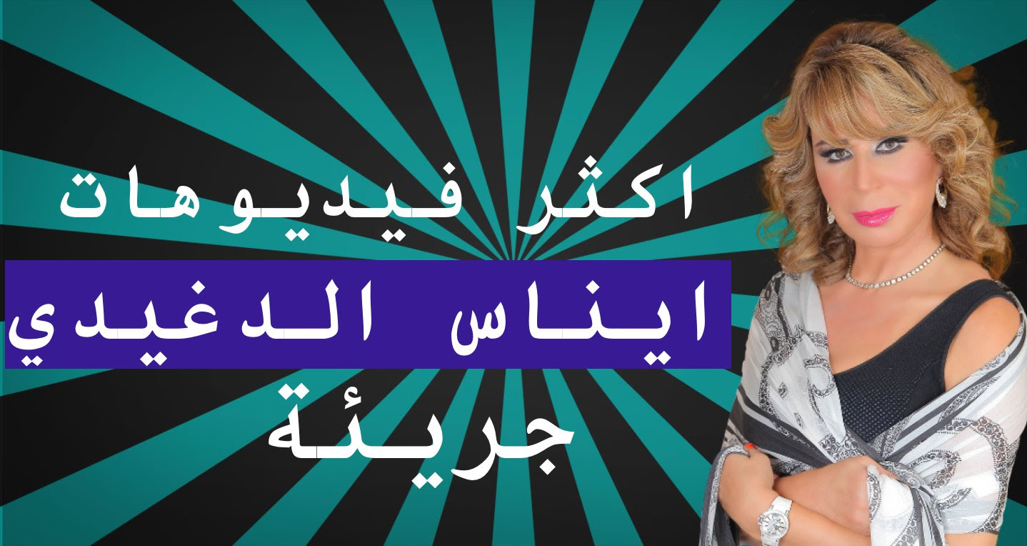 بالفيديو /المخرجة السينمائية المصرية ، إيناس الدغيدي: ممارسة الجنس