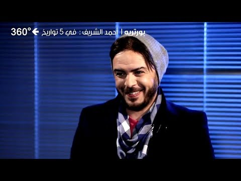 En vidéo : 360 DEGRÉS | Ahmed Cherif : بورتريه - أحمد الشريف في 5