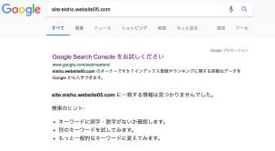 googleで検索しても表示されない