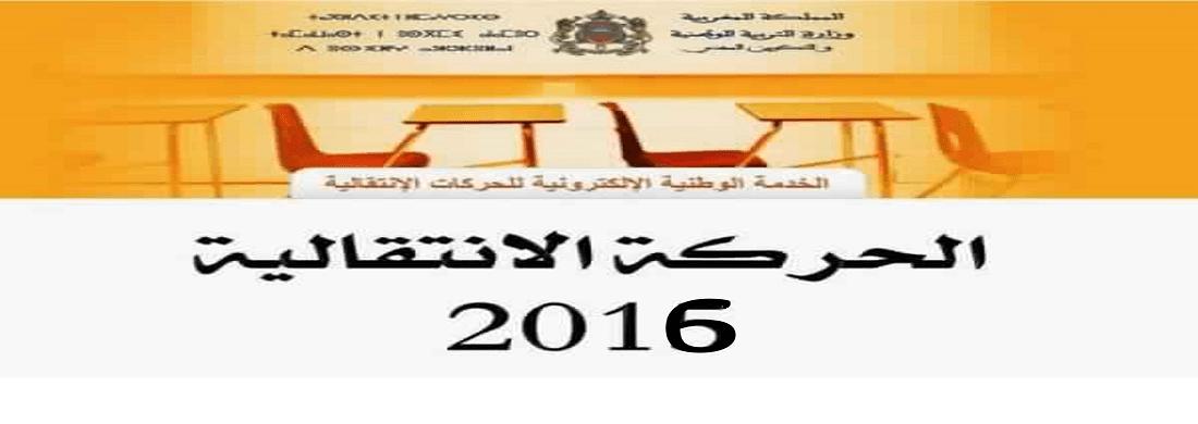 نتائج الحركة الانتقالية 2016