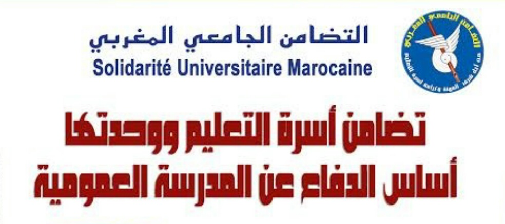 بشأن الانخراط في جمعية التضامن الجامعي المغربي