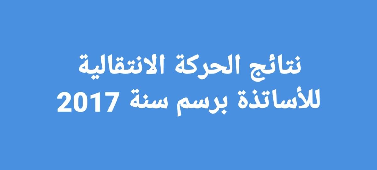 نتائج الحركة الانتقالية الوطنية للأساتذة المدرسين لسنة 2017