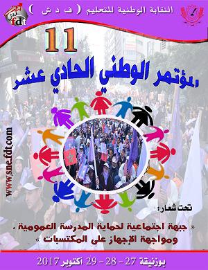 تصريحات المسؤولين النقابيين في أفق المؤتمر الوطني 11