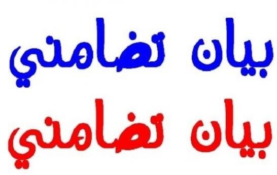 رسالة تضامن المكتب الجامعي لجامعة مولاي إسماعيل