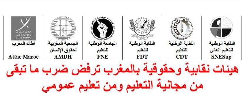 هيئات نقابية وحقوقية بالمغرب ترفض ضرب ما تبقى من مجانية التعليم ومن تعليم عمومي