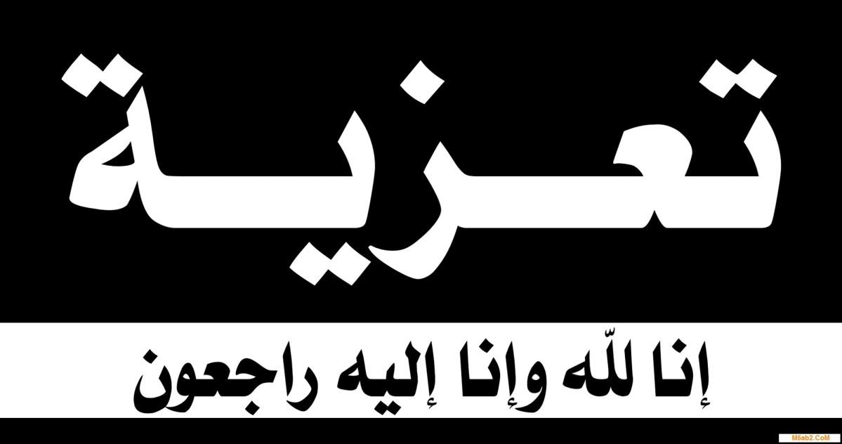 والد أخينا عبد اللطيف فارس في ذمة الله، الفقيد الحاج عبد العزيز فارس...