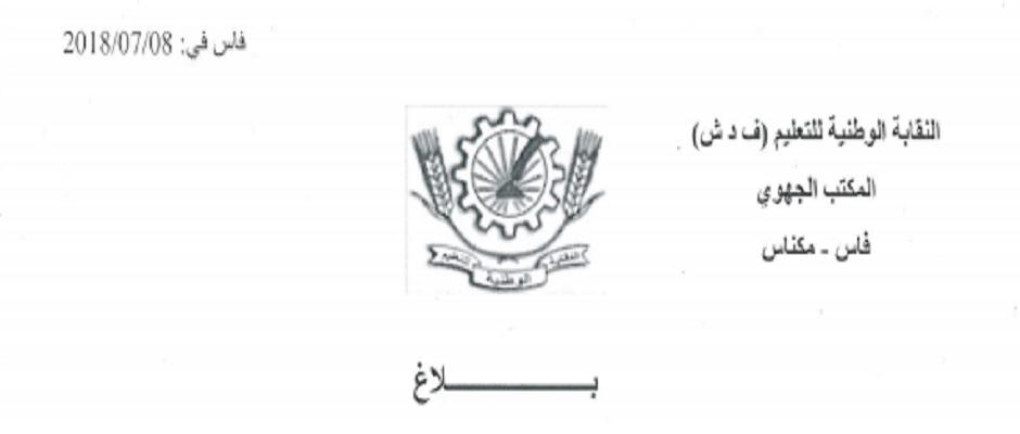بلاغ المكتب الجهوي فاس مكناس للنقابة الوطنية للتعليم بتاريخ 08/07/2018