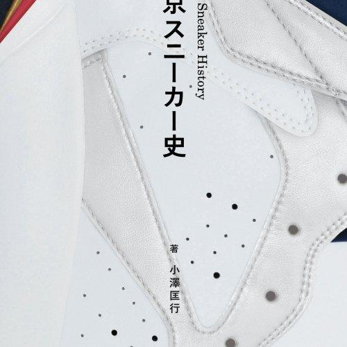 Tokyo Sneaker History