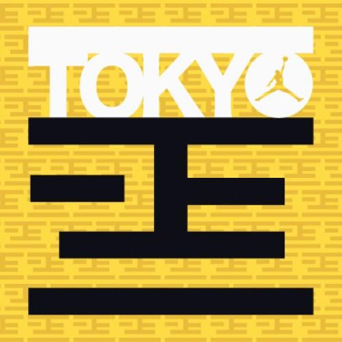 "JORDAN TOKYO 23 ""AIR JORDAN 5 RETRO T23"" ""JORDAN CP3.lV T23"""