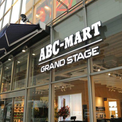 エービーシー・マートは、新たなコンセプトを持つフラッグシップストア ABC-MART GRAND STAGE GINZA をオープン