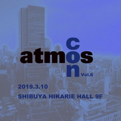atmos主催のイベント atmos con Vol.6 を2019年3月10日(日)に 渋谷ヒカリエホール にて開催決定
