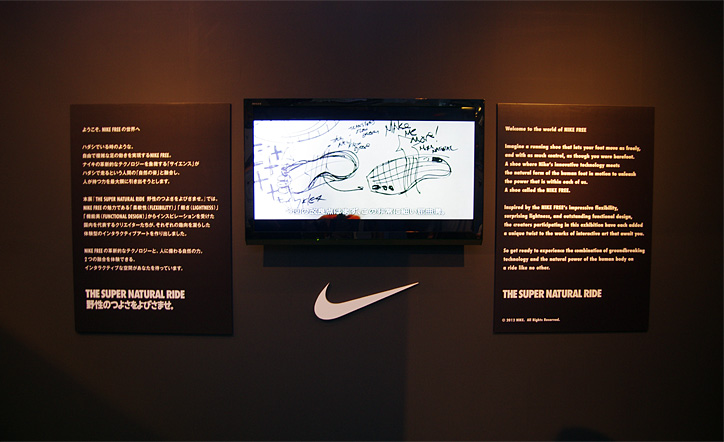 "Photo08 - NIKE FREE ""THE SUPER NATURAL RIDE / 野性のつよさをよびさませ。"""