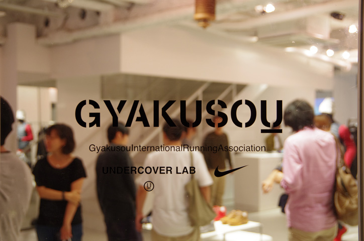 Photo18 - NIKE x UNDERCOVER GYAKUSOU HOLIDAY 2013 Collection Reception Recap