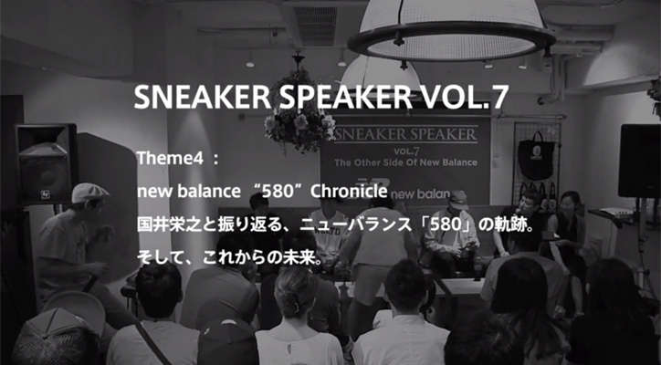 "Photo01 - SNEAKER SPEAKER VOL. 7 Theme4: New Balance ""580"" Chronicle"