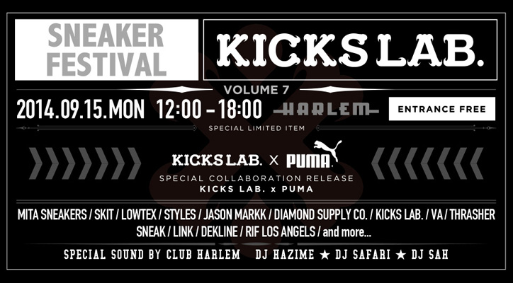 "Photo01 - SNEAKER FESTIVAL ""KICKS LAB."" 開催決定"