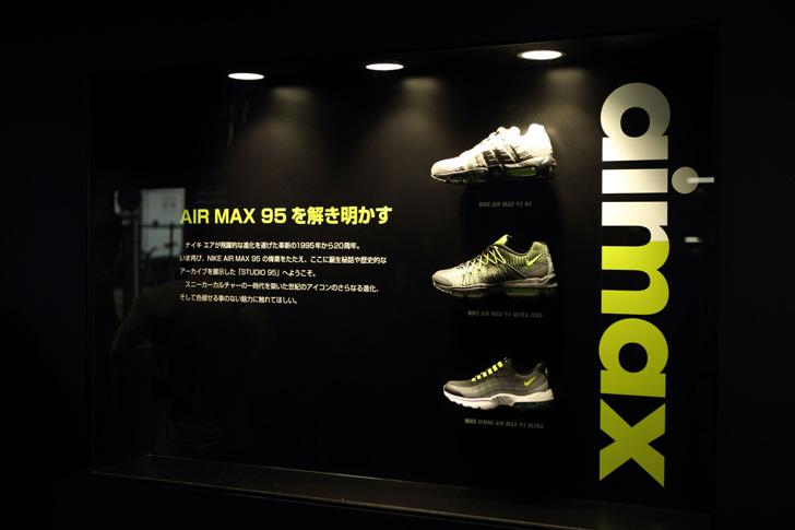 Photo02 - ナイキは、期間限定でAIR MAX 95の全てが分かるポップアップストアSTUDIO 95を原宿にオープン