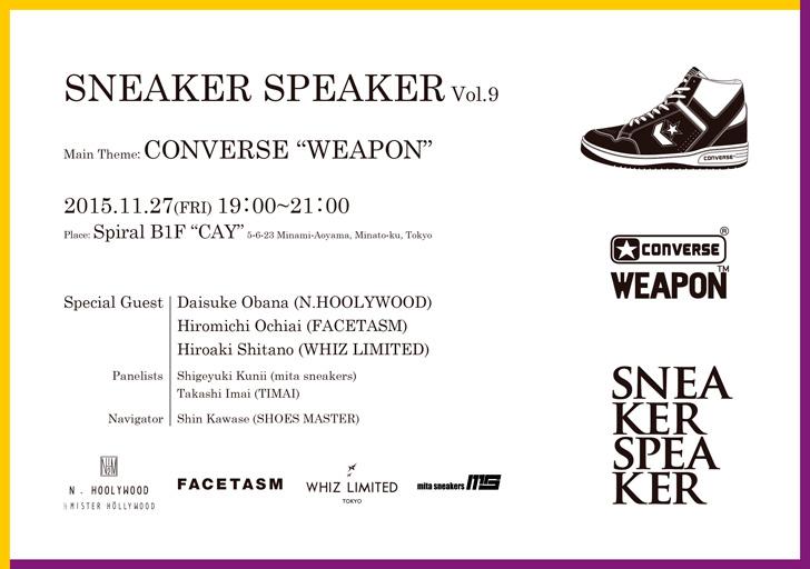 "Photo01 - SNEAKER SPEAKER Vol.9 CONVERSE ""WEAPON""が開催"