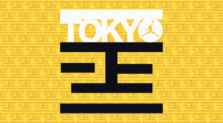 "Photo08 - JORDAN TOKYO 23 ""AIR JORDAN 5 RETRO T23"" ""JORDAN CP3.lV T23"""