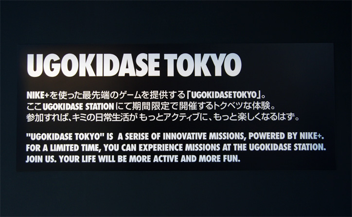 Photo03 - NIKE 「UGOKIDASE STATION」