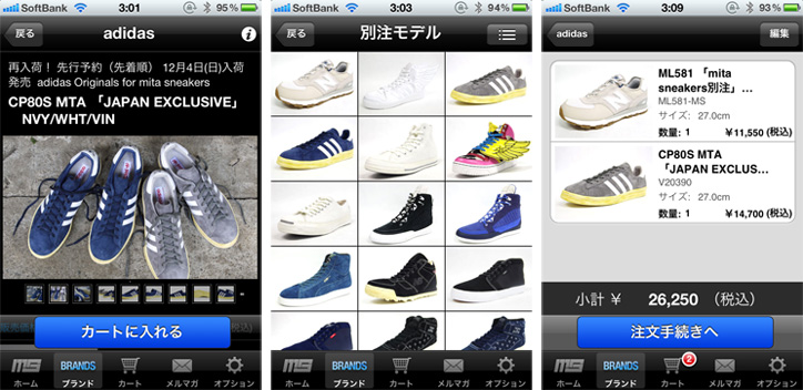 Photo02 - mita sneakers for iPhone
