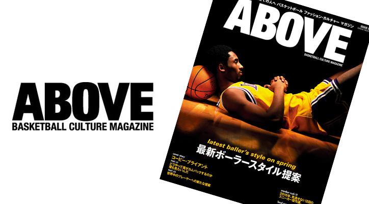 Photo01 - バスケットボール ファション・カルチャー マガジン「ABOVE MAGAZINE」VOL.4が発売
