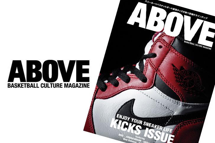 Photo01 - バスケットボール ファション・カルチャー マガジン「ABOVE MAGAZINE」ISSUE 07が発売
