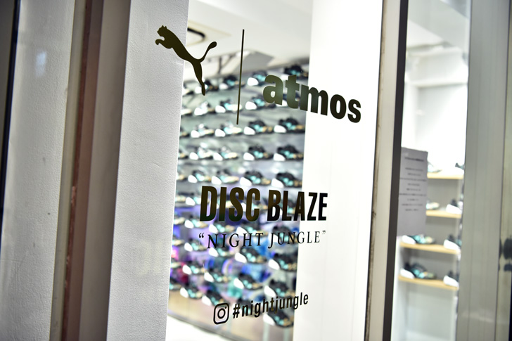 "Photo19 - PUMA for atmos DISC BLAZE ""NIGHT JUNGLE""の発売を記念したローンチパーティーが開催"