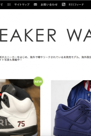 Sneaker Wars Front Page